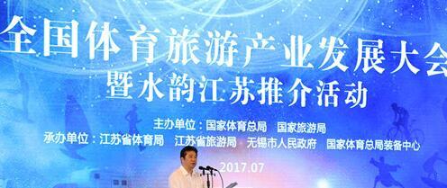 全国体育旅游产业发展大会在江苏无锡召开